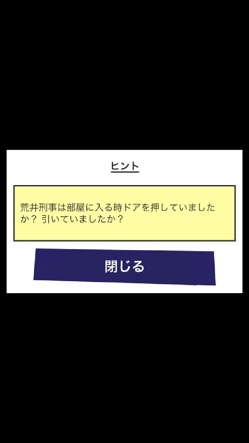 罪と罰2 androidアプリスクリーンショット3