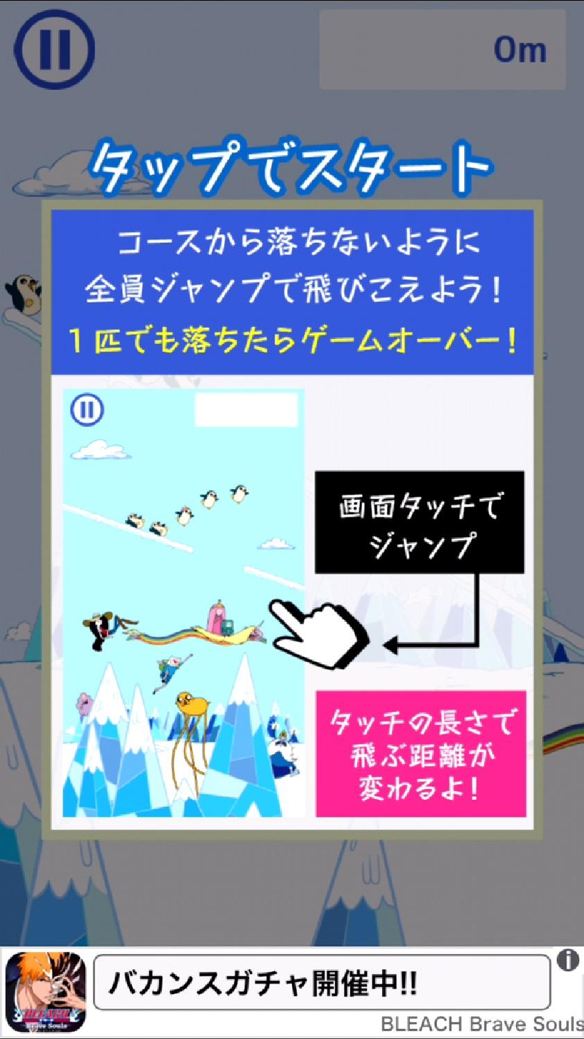 androidアプリ みんなでツルッとアイス王国攻略スクリーンショット2