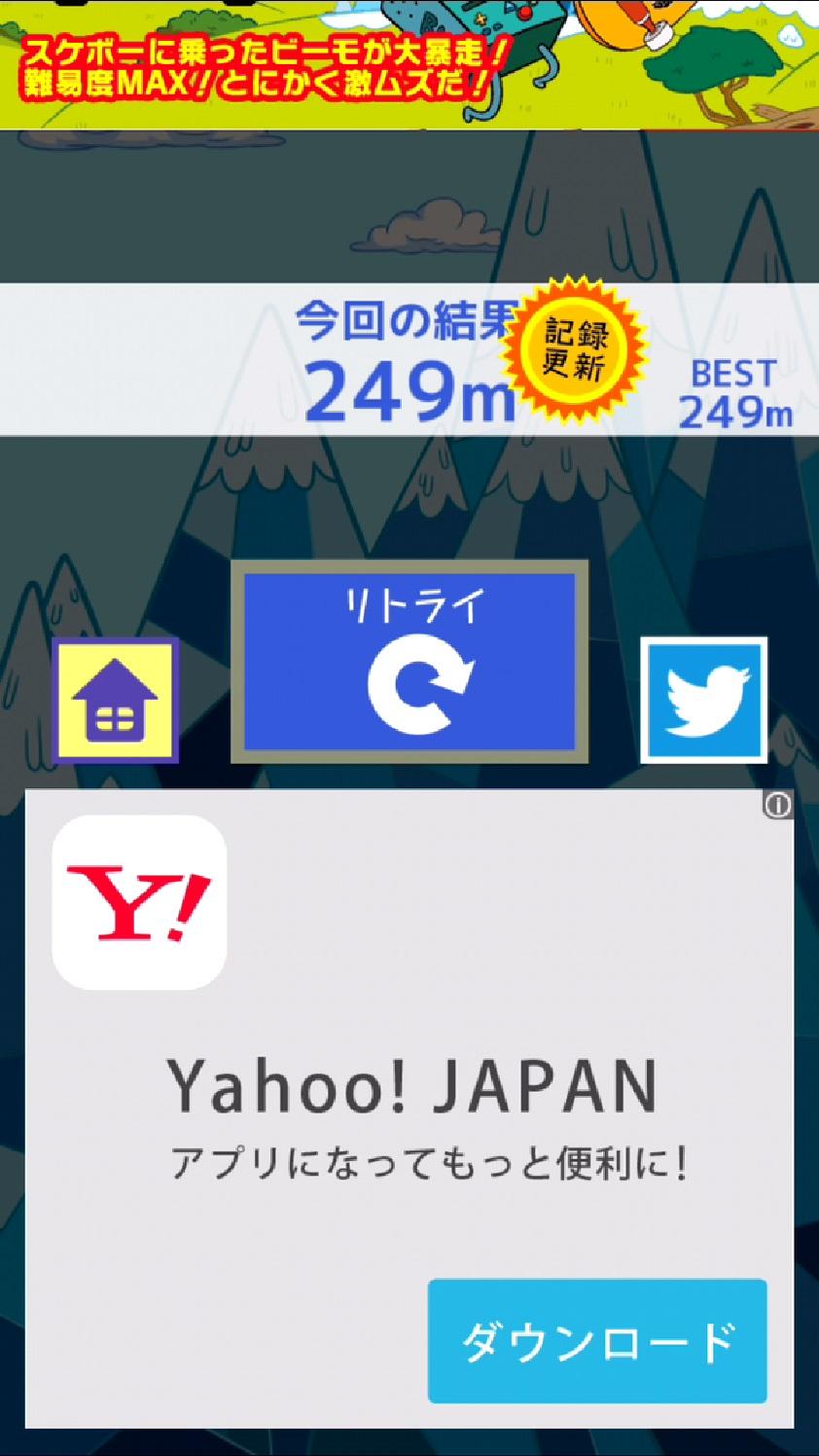 みんなでツルッとアイス王国 androidアプリスクリーンショット3