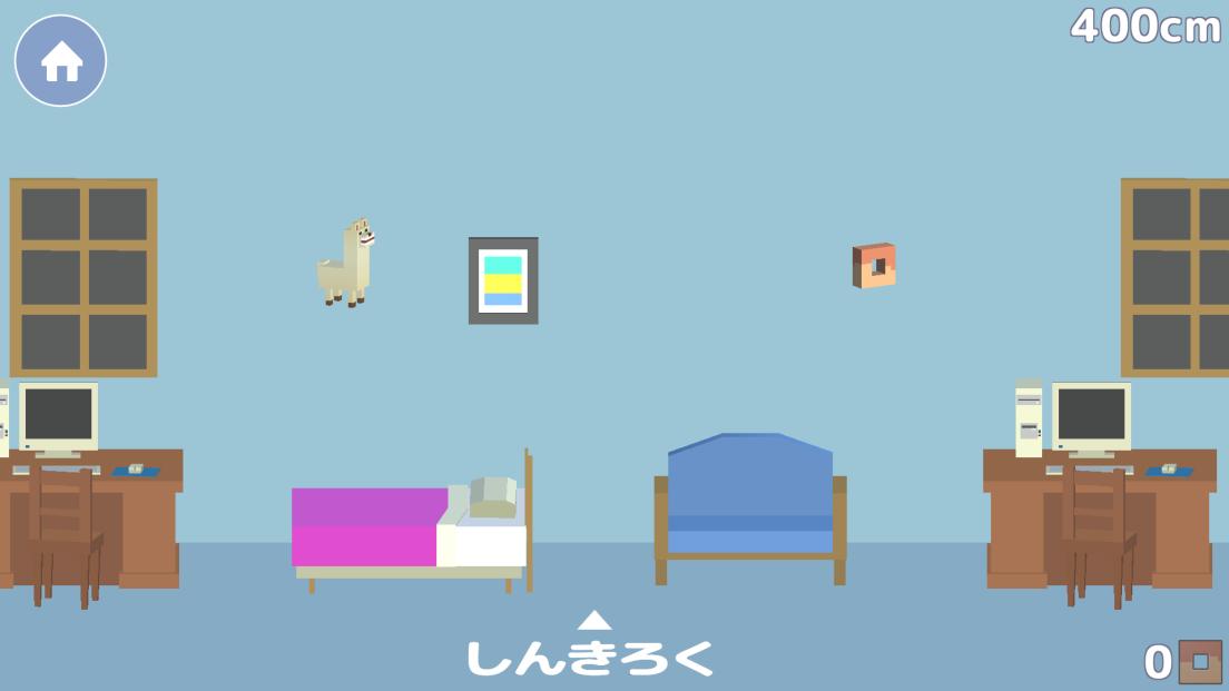 家具クライマー androidアプリスクリーンショット1
