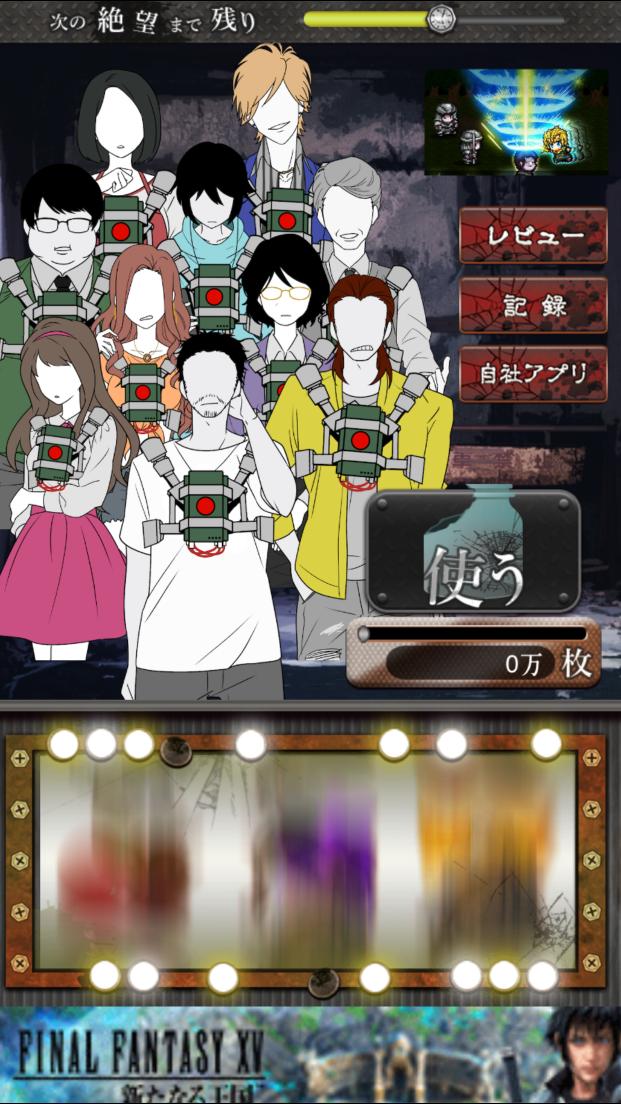 絶望ゲーム androidアプリスクリーンショット1
