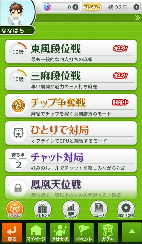 androidアプリ 麻雀ジャンナビ攻略スクリーンショット1