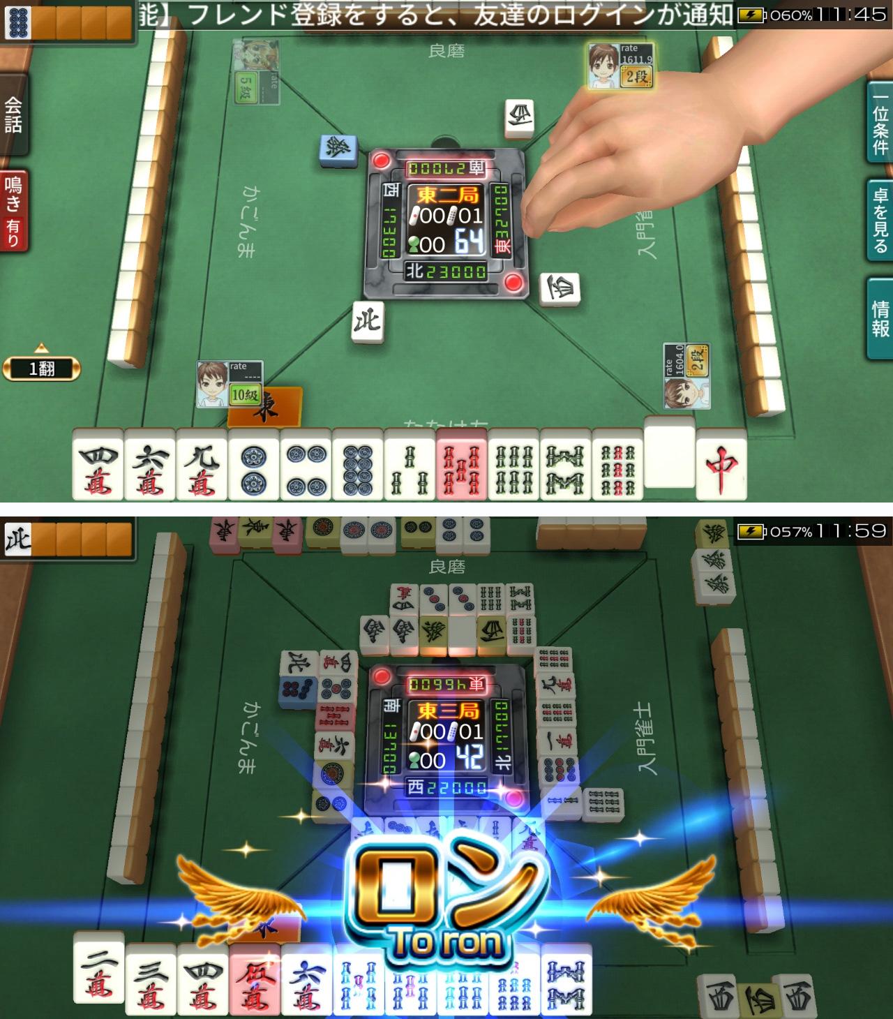 麻雀ジャンナビ androidアプリスクリーンショット1