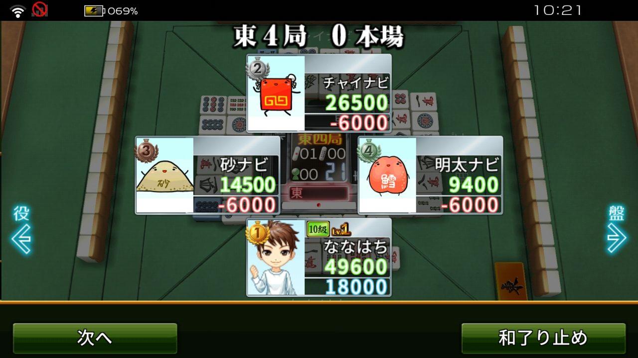 麻雀ジャンナビ androidアプリスクリーンショット2