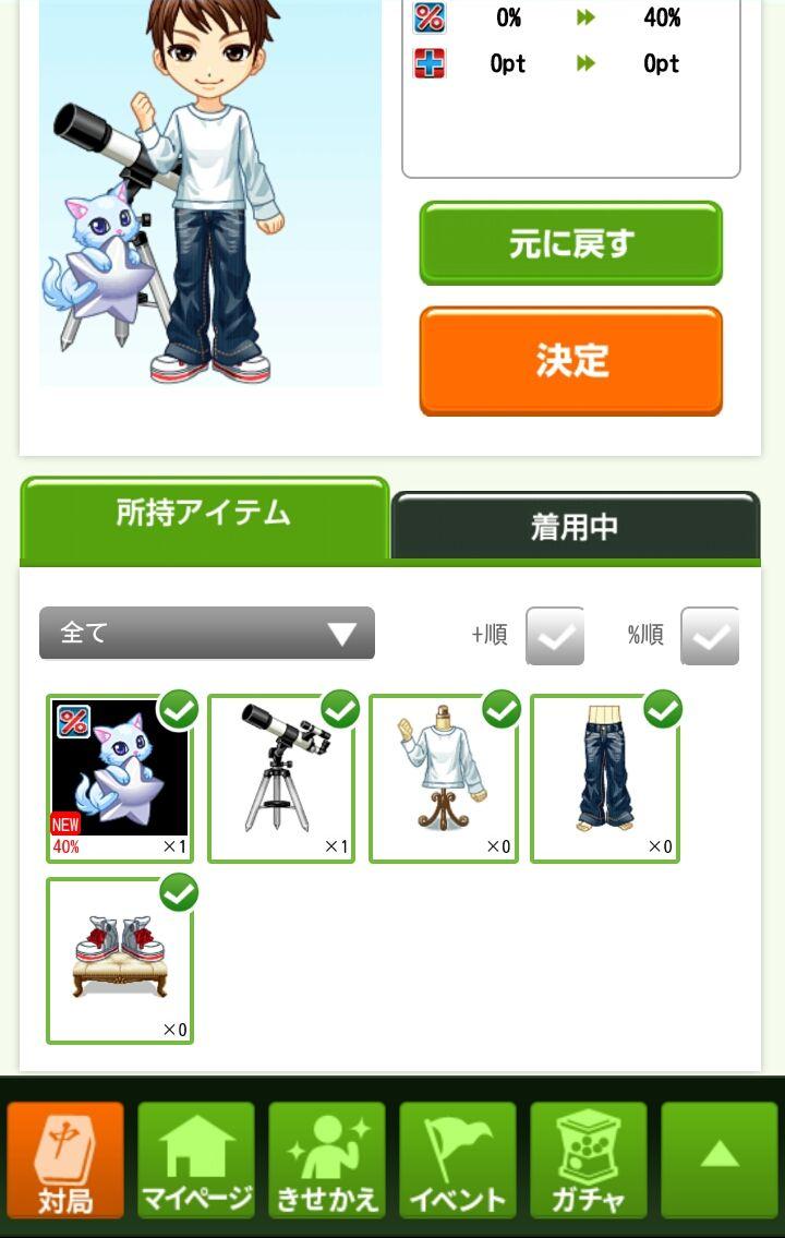 麻雀ジャンナビ androidアプリスクリーンショット3
