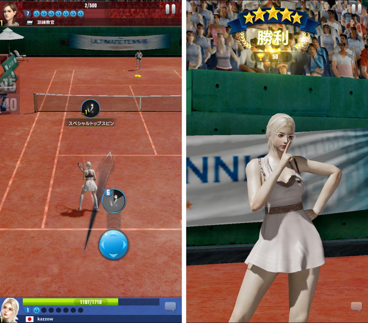 アルティメットテニス androidアプリスクリーンショット1