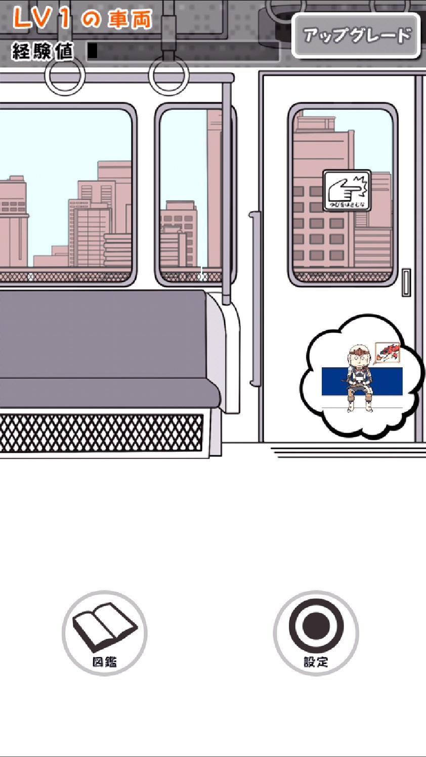 電車あるある androidアプリスクリーンショット1