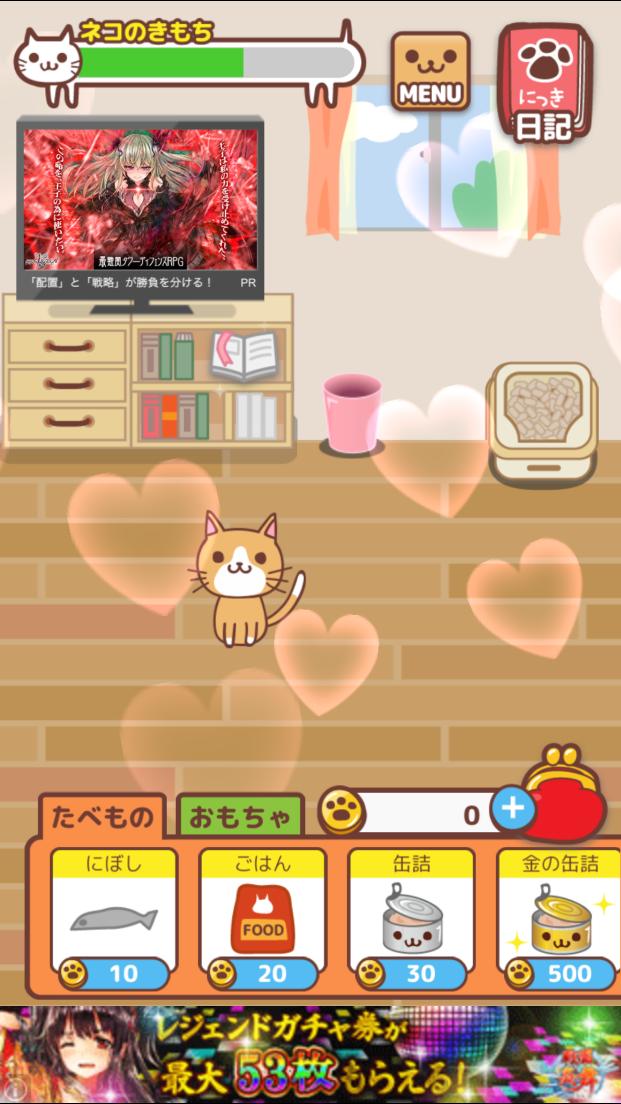 にゃんこ日記 androidアプリスクリーンショット1