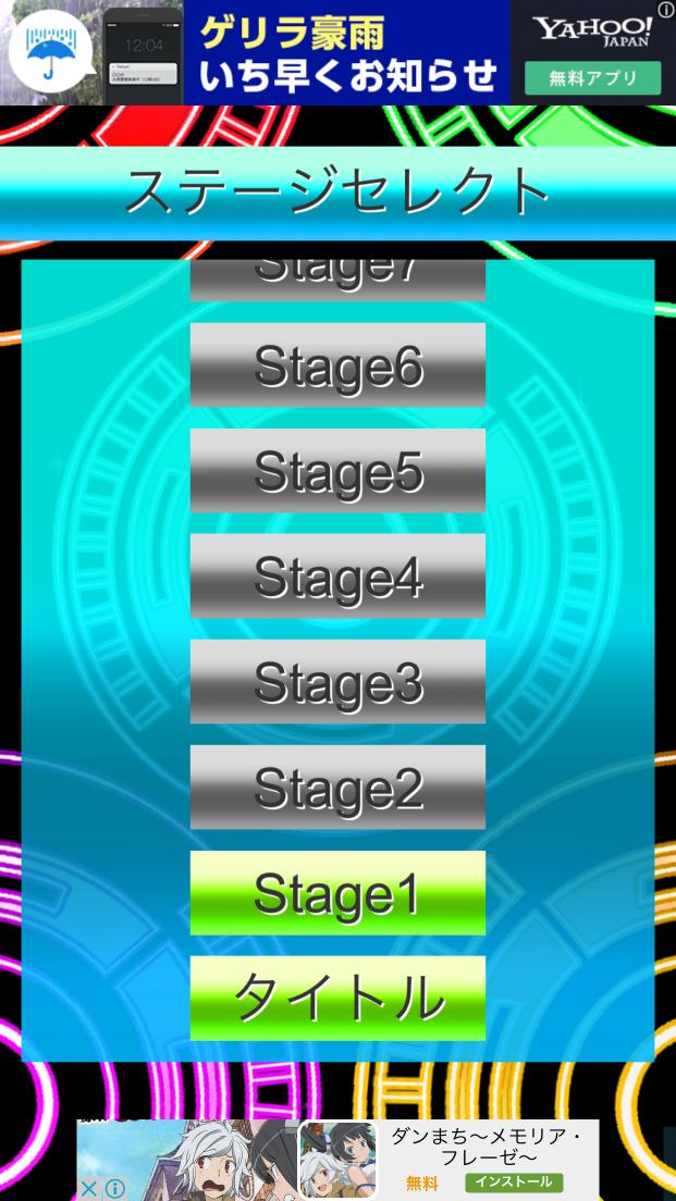 androidアプリ サケテ攻略スクリーンショット2