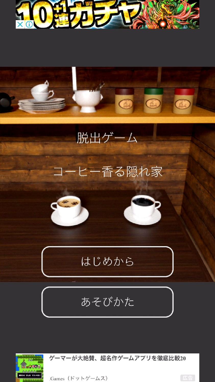 androidアプリ 脱出ゲーム ~コーヒー香る隠れ家からの脱出~攻略スクリーンショット1