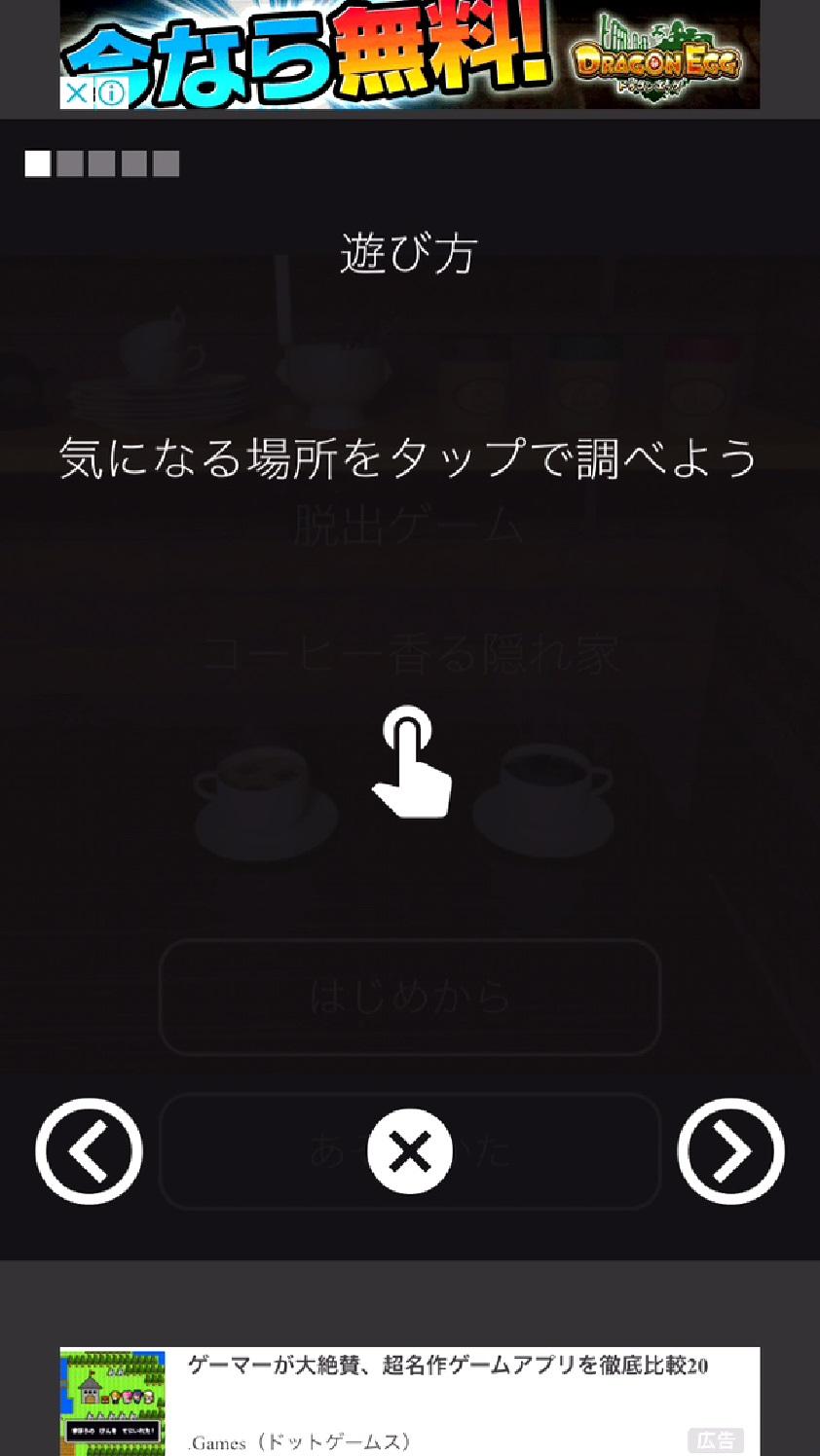 androidアプリ 脱出ゲーム ~コーヒー香る隠れ家からの脱出~攻略スクリーンショット2