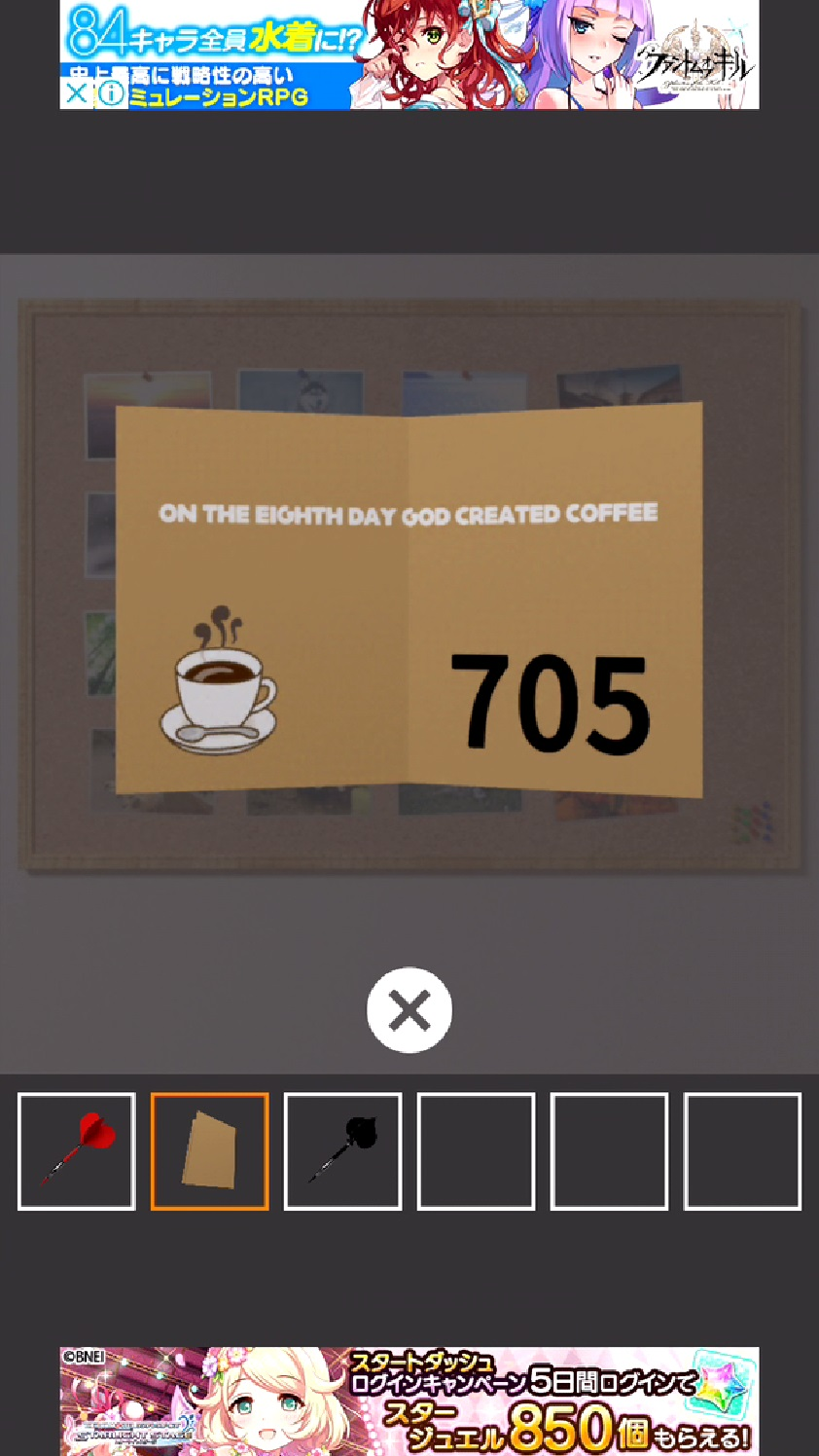 androidアプリ 脱出ゲーム ~コーヒー香る隠れ家からの脱出~攻略スクリーンショット5