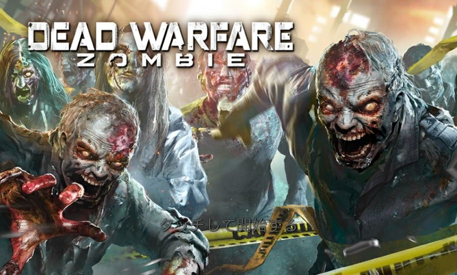 androidアプリ DEAD WARFARE: Zombie攻略スクリーンショット1