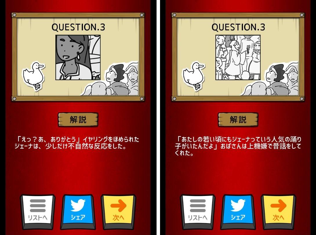androidアプリ 勇者に謎解きを求めるのは間違っているだろうか攻略スクリーンショット6