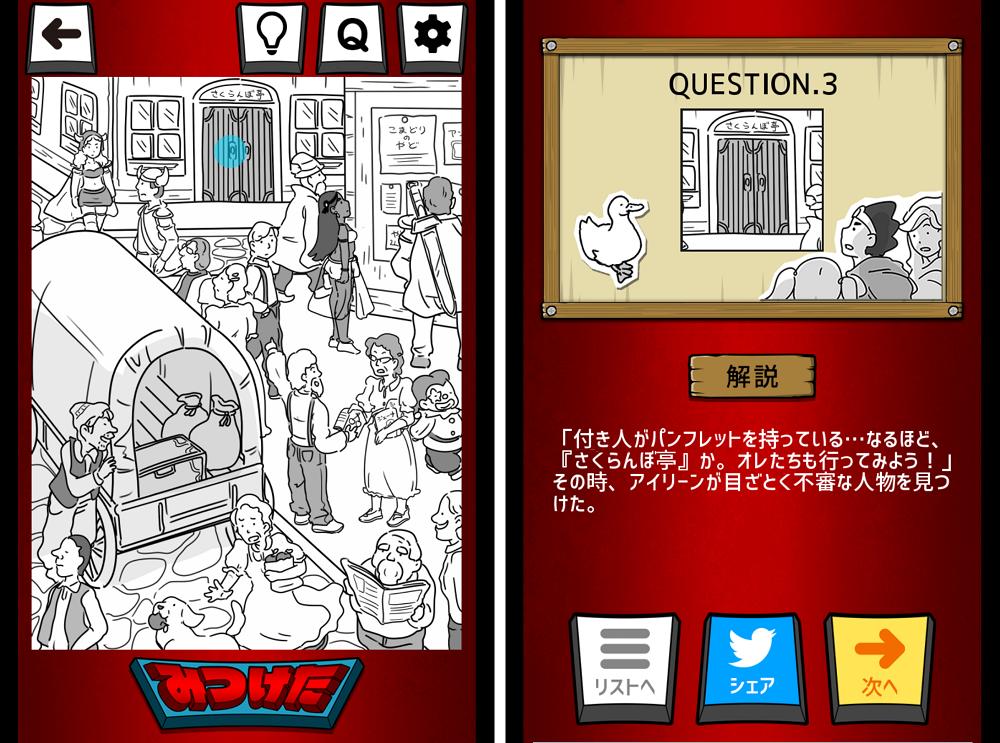 勇者に謎解きを求めるのは間違っているだろうか androidアプリスクリーンショット3