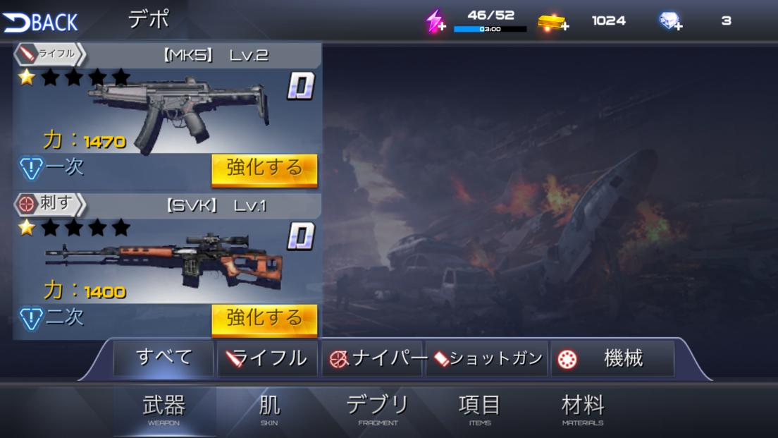 androidアプリ Gun War攻略スクリーンショット2
