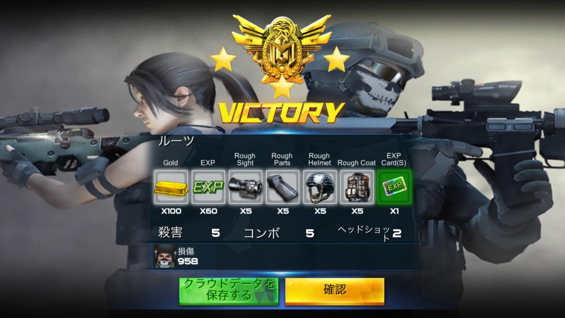 androidアプリ Gun War攻略スクリーンショット5