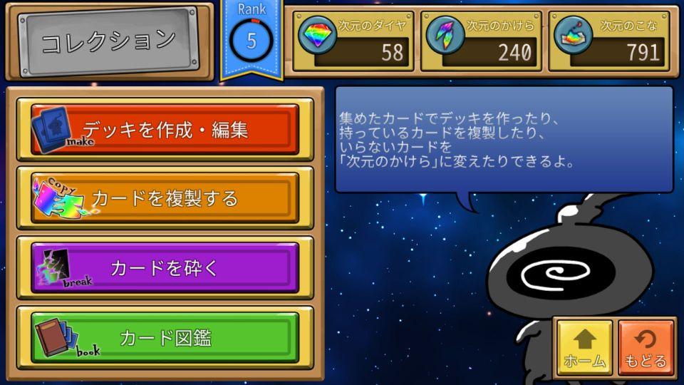 androidアプリ クトゥルフモンスターズ攻略スクリーンショット5