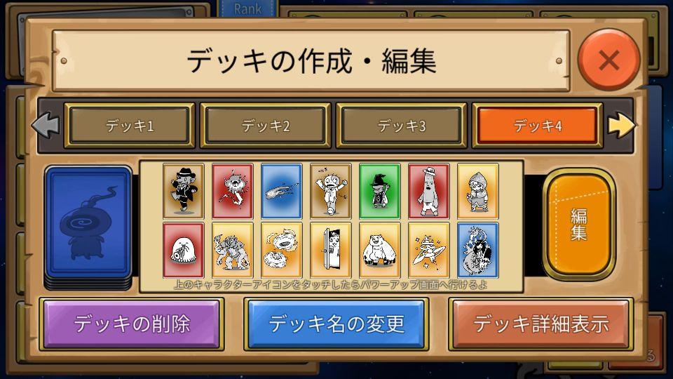 クトゥルフモンスターズ androidアプリスクリーンショット2