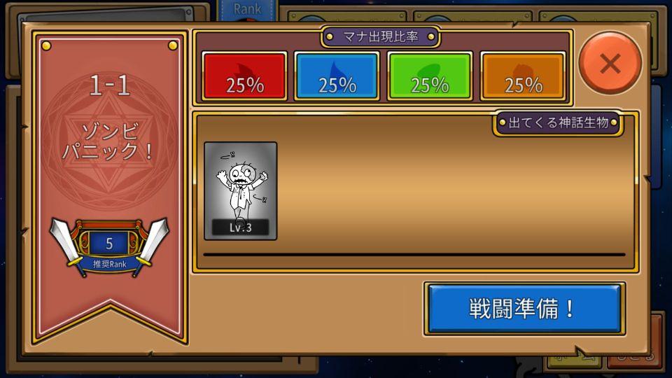 クトゥルフモンスターズ androidアプリスクリーンショット3