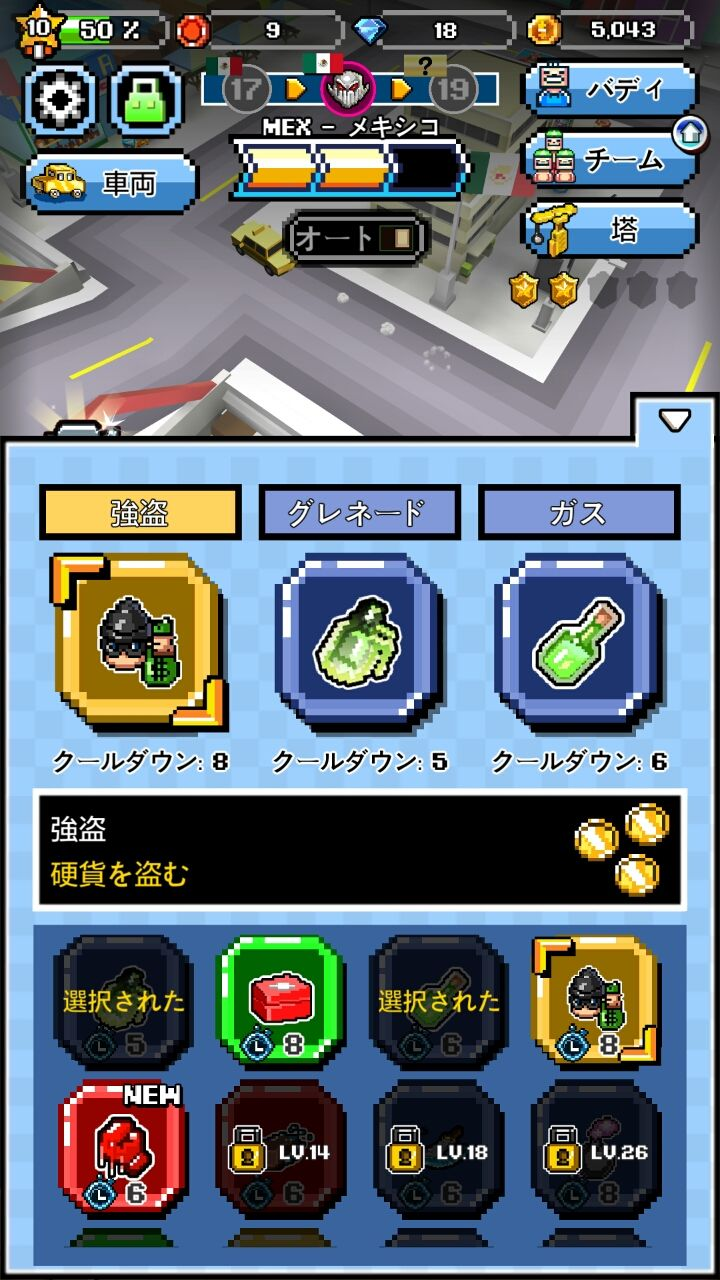 androidアプリ 盗賊リーグ (Gangster League)攻略スクリーンショット2