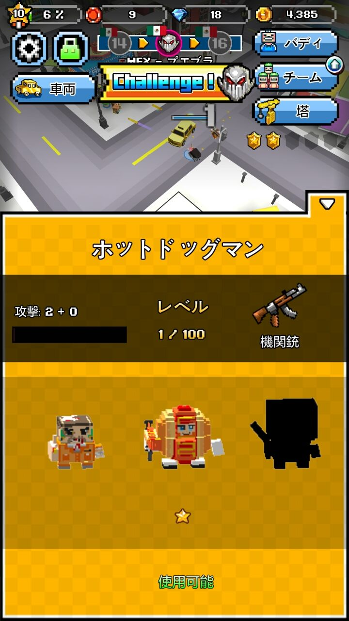 androidアプリ 盗賊リーグ (Gangster League)攻略スクリーンショット3