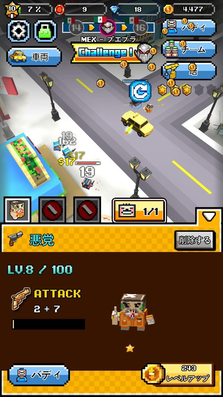 盗賊リーグ (Gangster League) androidアプリスクリーンショット3