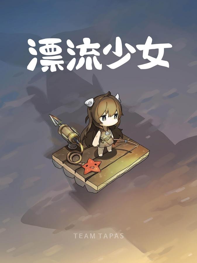 androidアプリ 漂流少女(A Girl Adrift)攻略スクリーンショット1