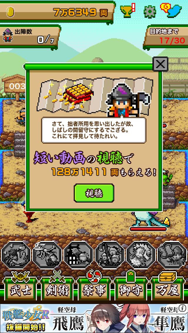 androidアプリ 殿さま「江戸へ行く金がない…」攻略スクリーンショット3