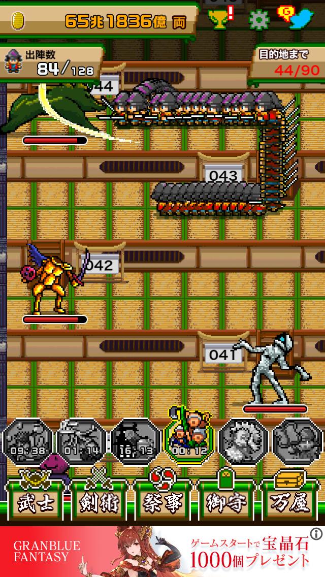 殿さま「江戸へ行く金がない…」 androidアプリスクリーンショット2