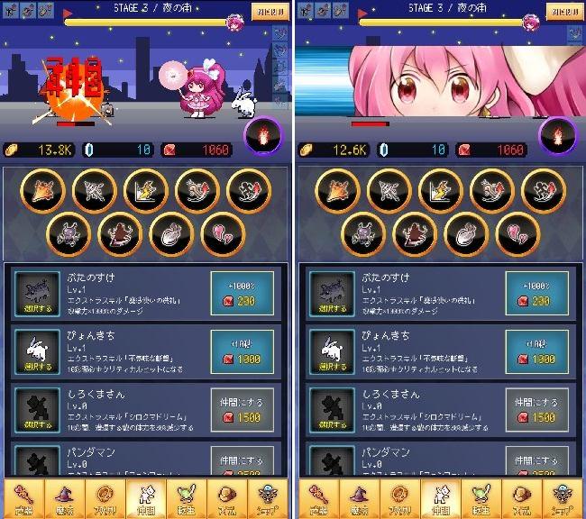 ミラクル☆マジカルガール androidアプリスクリーンショット1