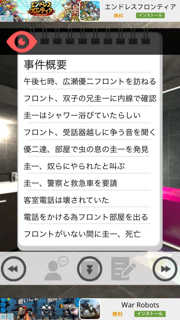 androidアプリ リビングデッドはあざ笑う攻略スクリーンショット4