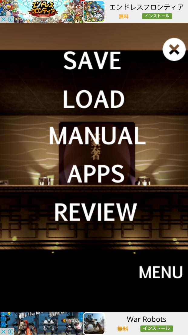 androidアプリ リビングデッドはあざ笑う攻略スクリーンショット5