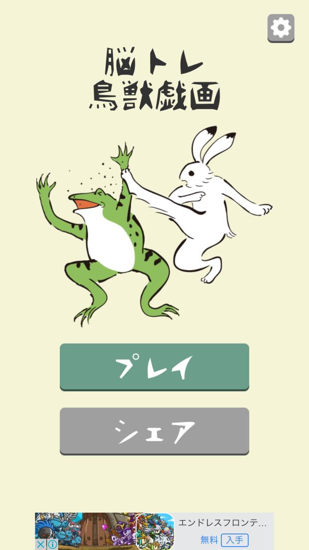 androidアプリ 脳トレ鳥獣戯画攻略スクリーンショット1