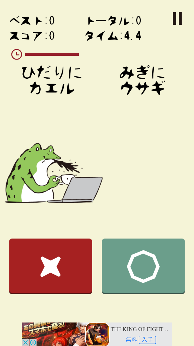 androidアプリ 脳トレ鳥獣戯画攻略スクリーンショット3