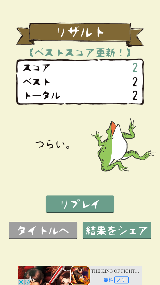 androidアプリ 脳トレ鳥獣戯画攻略スクリーンショット5