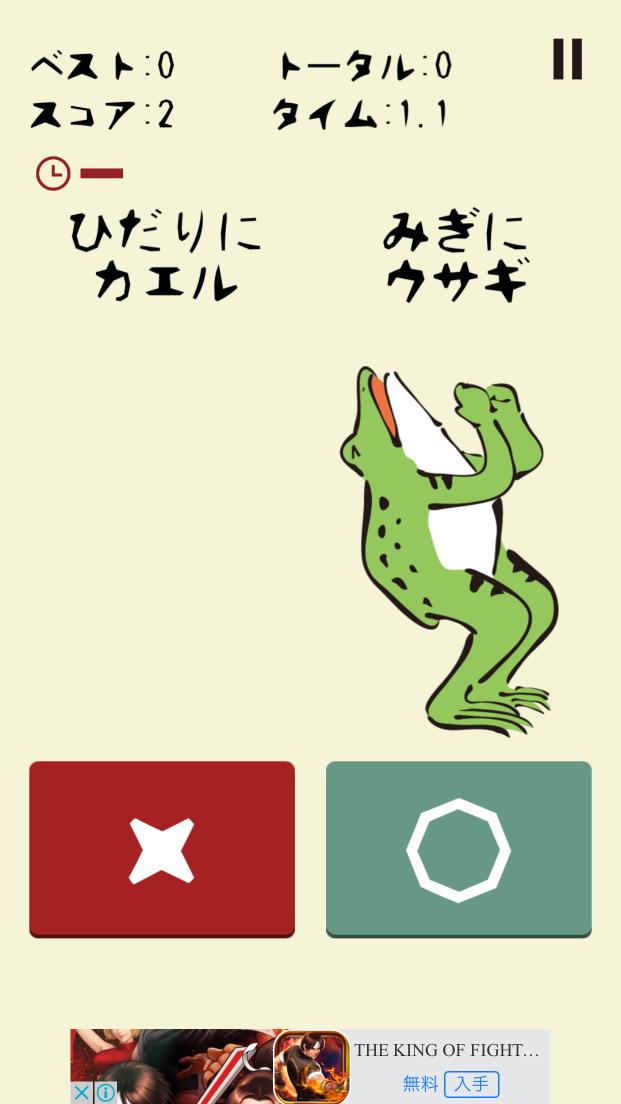 脳トレ鳥獣戯画 androidアプリスクリーンショット1