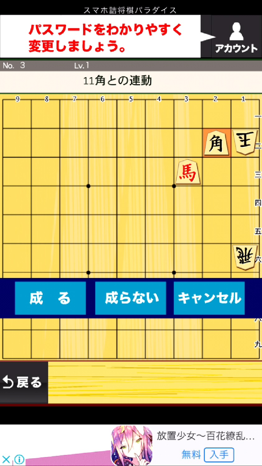 詰将棋パラダイス androidアプリスクリーンショット1