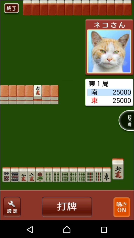 ねこ麻雀 androidアプリスクリーンショット1