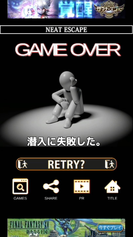 逆脱出ゲーム セキュリティ androidアプリスクリーンショット2