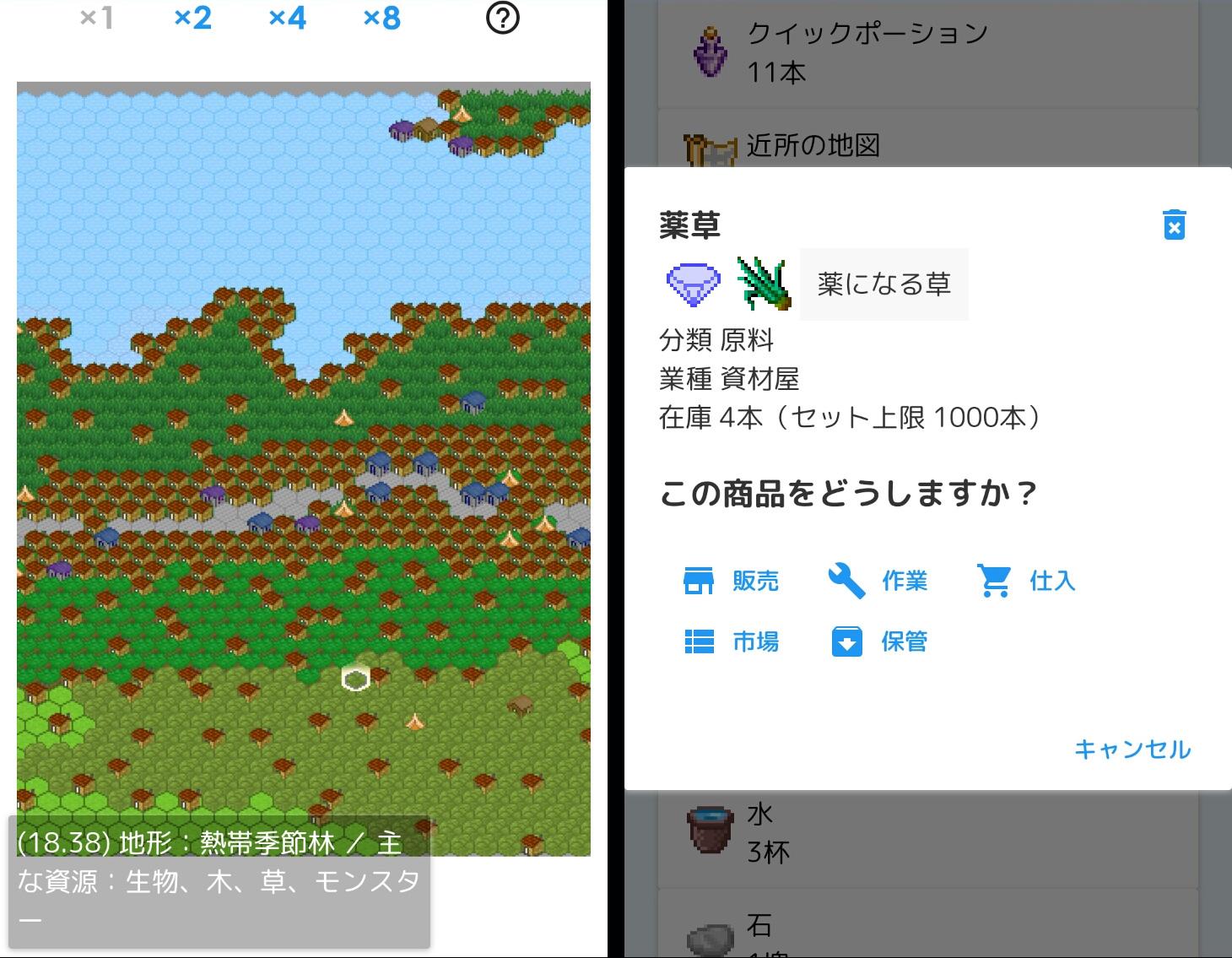 ファンタジーライフ SOLD OUT 2 androidアプリスクリーンショット1