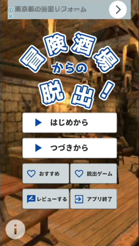 androidアプリ 脱出ゲーム 冒険酒場からの脱出!攻略スクリーンショット1
