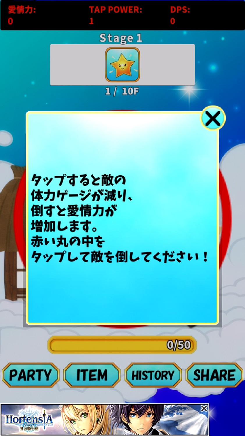 androidアプリ 七夕爽快アクションゲーム〜織姫RUSH〜攻略スクリーンショット2