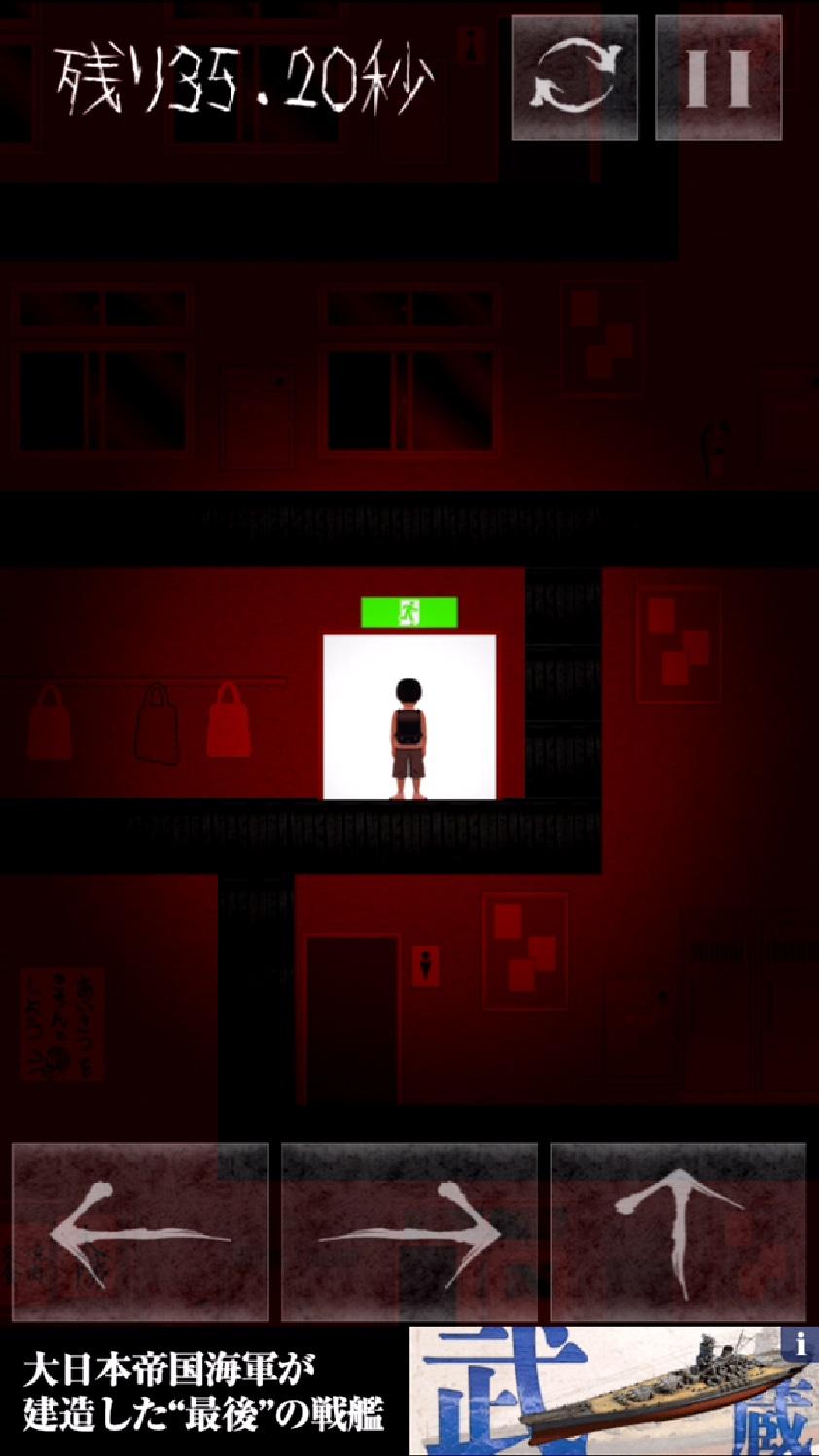 androidアプリ 夜の校舎で迷ったら・・・攻略スクリーンショット6
