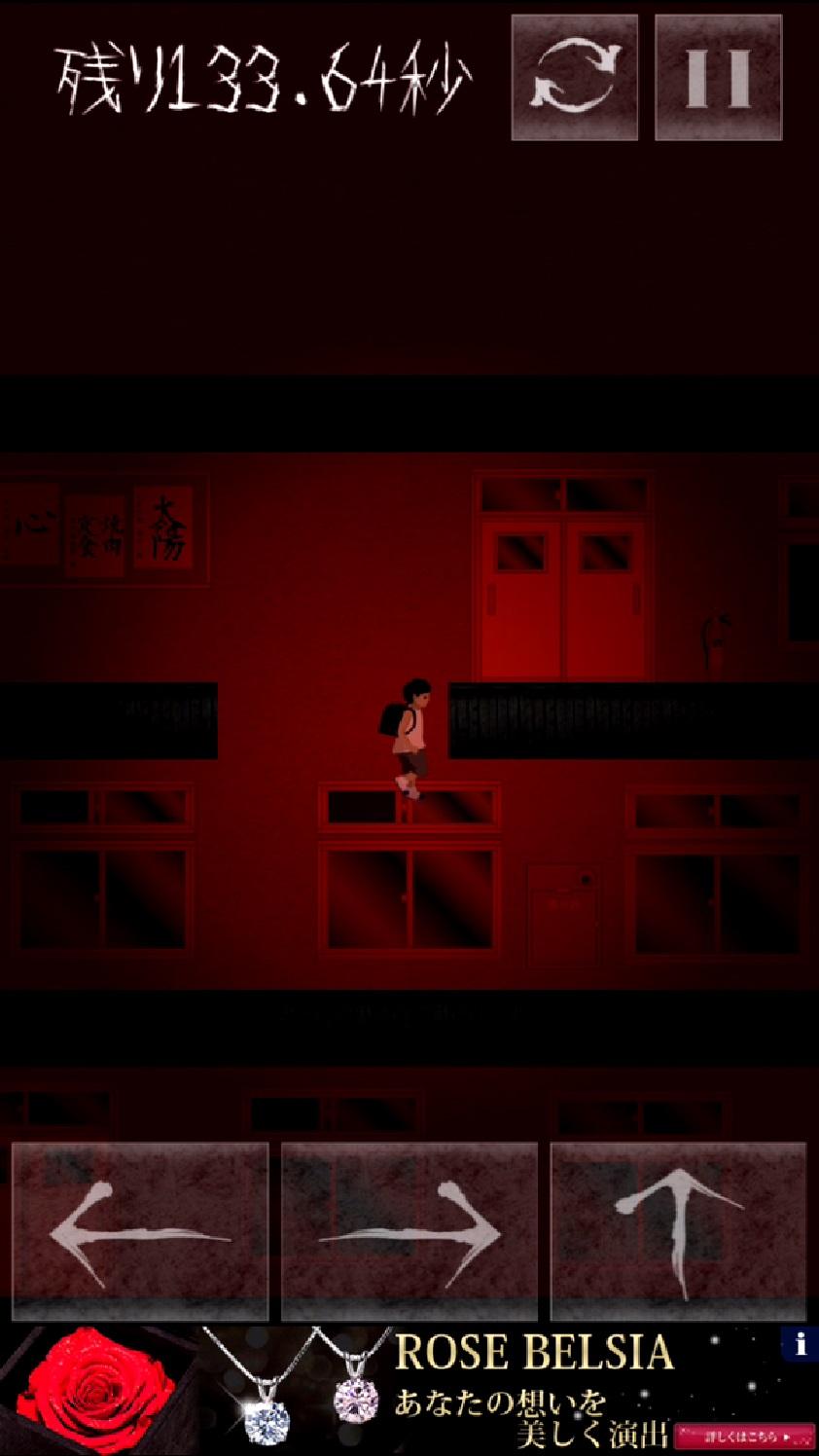 夜の校舎で迷ったら・・・ androidアプリスクリーンショット1