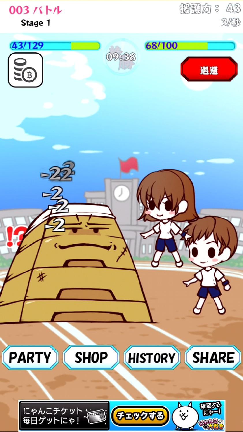 激突!!春の大運動会〜パワフルスポーツフェスティバル〜 androidアプリスクリーンショット1