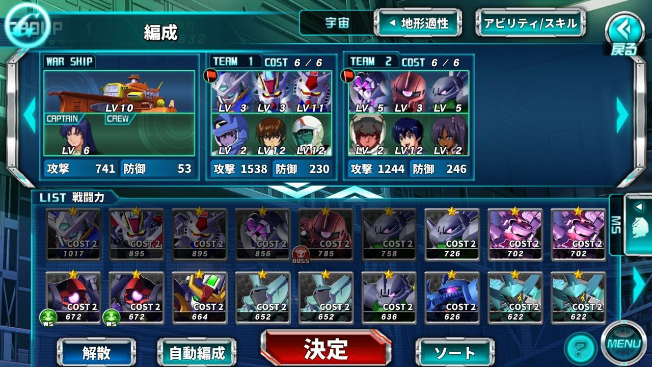 SDガンダム ジージェネレーション RE androidアプリスクリーンショット3