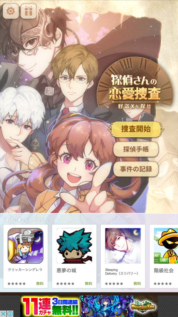 androidアプリ 探偵さんの恋愛捜査攻略スクリーンショット1
