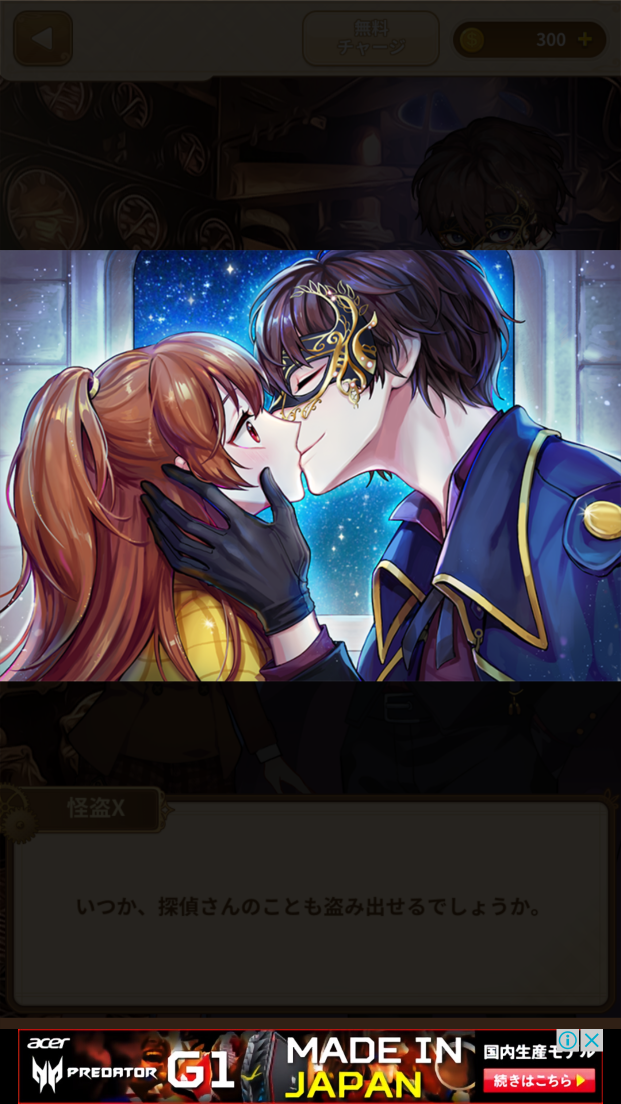androidアプリ 探偵さんの恋愛捜査攻略スクリーンショット2