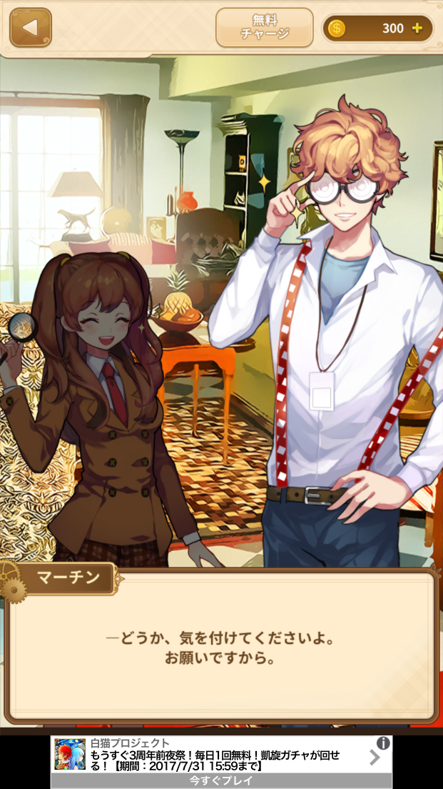 androidアプリ 探偵さんの恋愛捜査攻略スクリーンショット4